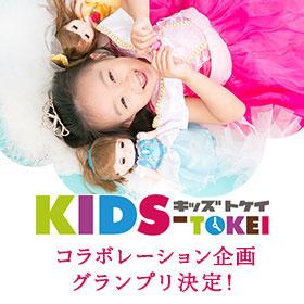 キッズ時計 コラボレーション企画 グランプリ決定!