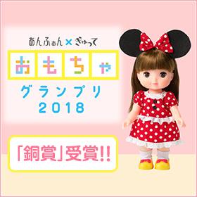 あんふぁん×ぎゅって「おもちゃグランプリ2018」 「銅賞」受賞!!