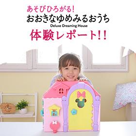 「あそびひろがる!おおきなゆめみるおうち」体験レポート!!
