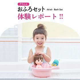 「アリエル おふろセット」体験レポート!!